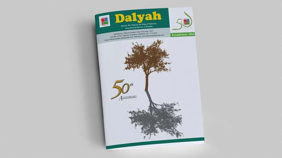 The Bahrain Garden Club first newsletter